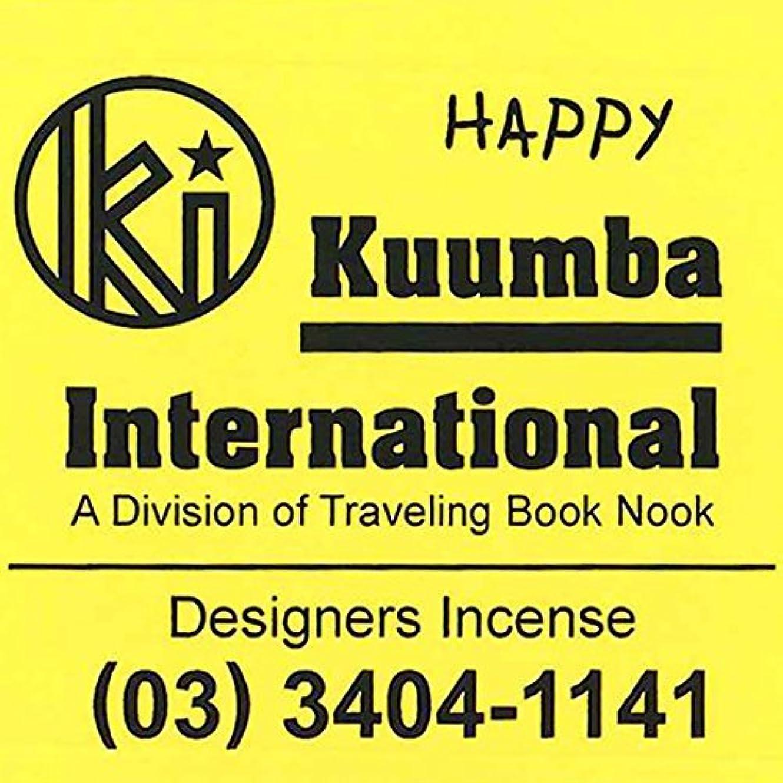 繰り返す言う地下室KUUMBA/クンバ『incense』(HAPPY ハッピー) (Regular size レギュラーサイズ)