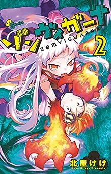 [北屋けけ]のゾンヴィガーナ(2) (ゲッサン少年サンデーコミックス)