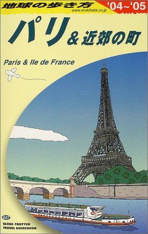 パリ&近郊の町〈2004~2005年版〉 (地球の歩き方)の詳細を見る