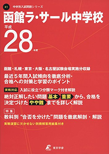 函館ラ・サール中学校 平成28年度 (中学校別入試問題シリーズ)
