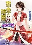 破妖の剣(6) 鬱金の暁闇 25 (コバルト文庫)