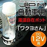 自動車用・湯温自在ポット ワクヨさん DC12V用 JPN-JR022