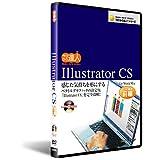 Illustrator CS:DVD講座 前編