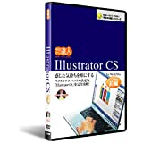 Illustrator CSDVD講座