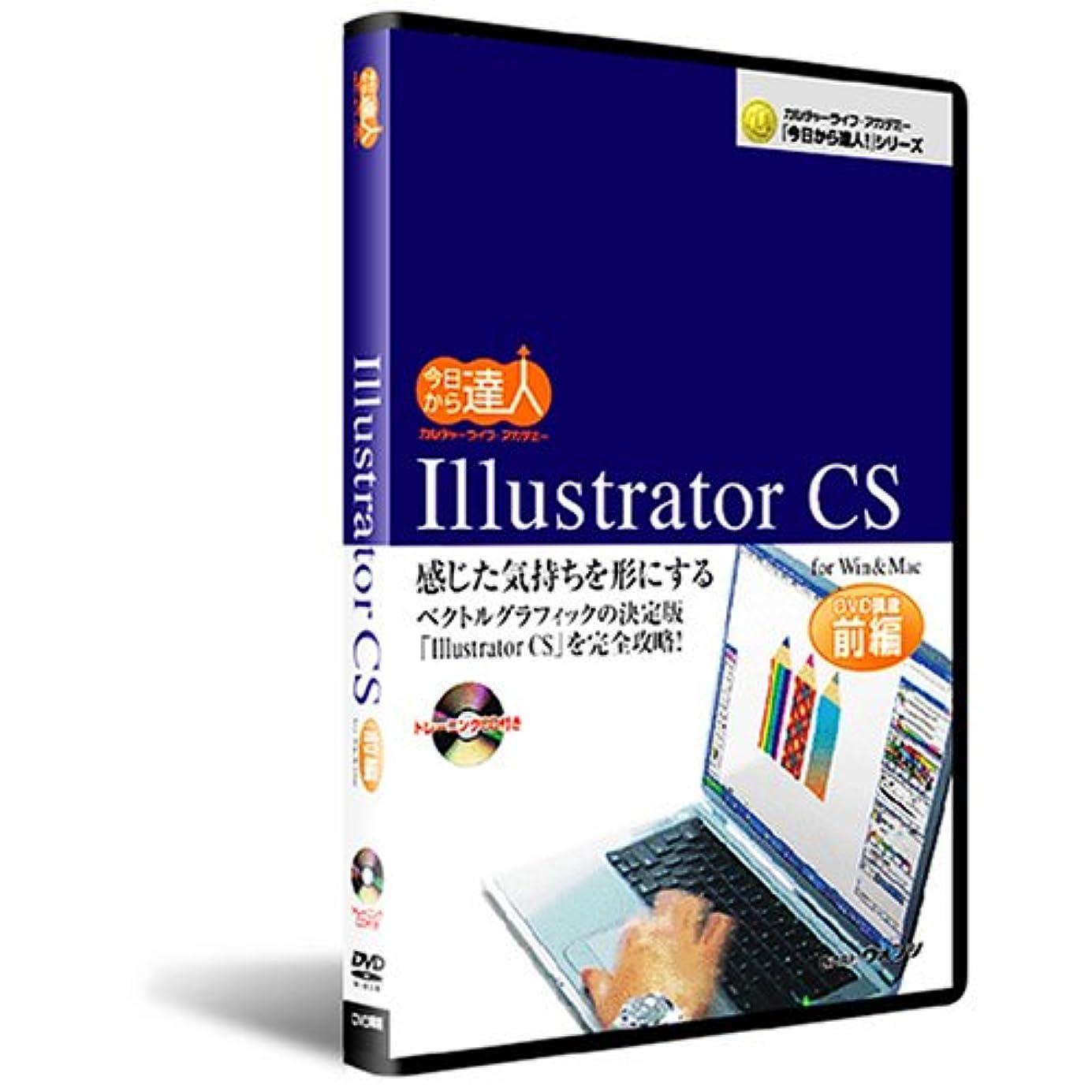 休憩する言及する嫉妬Illustrator CS:DVD講座 前編