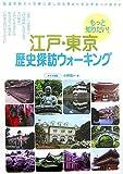 もっと知りたい!江戸・東京歴史探訪ウォーキング