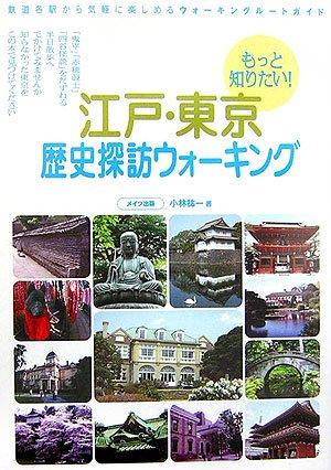 もっと知りたい!江戸・東京歴史探訪ウォーキングの詳細を見る