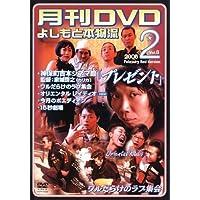 月間DVD よしもと本物流 vol.8 2006.2月号 赤版