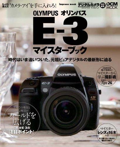 OLYMPUS E-3 マイスターブック (impress mook—DCM MOOK)