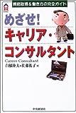 めざせ!キャリア・コンサルタント―資格取得&働き方の完全ガイド (CK BOOKS)
