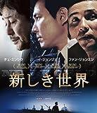 新しき世界 [Blu-ray] 画像