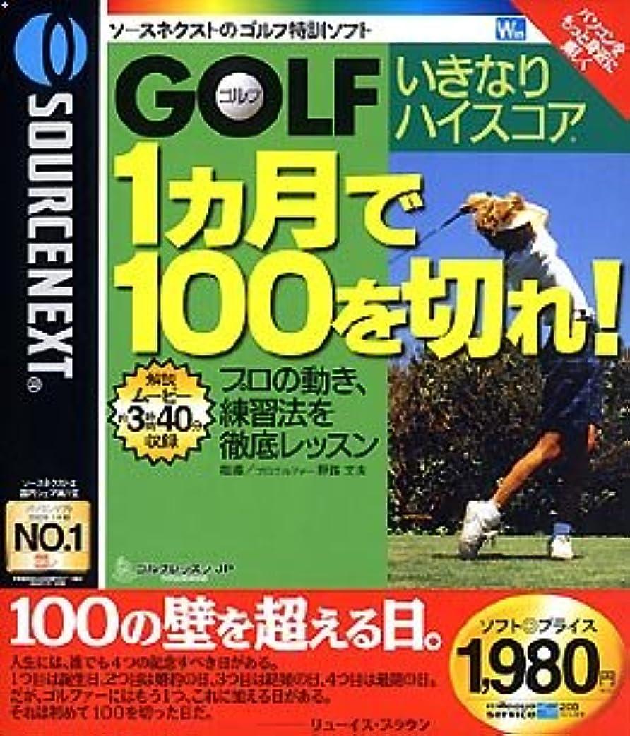 宣言する電報乳Golf いきなりハイスコア 1ヶ月で100を切れ!