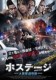 ホステージ 人質奪還作戦 [DVD]