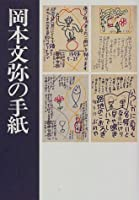 岡本文弥の手紙