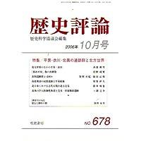 歴史評論 2006年 10月号 [雑誌]