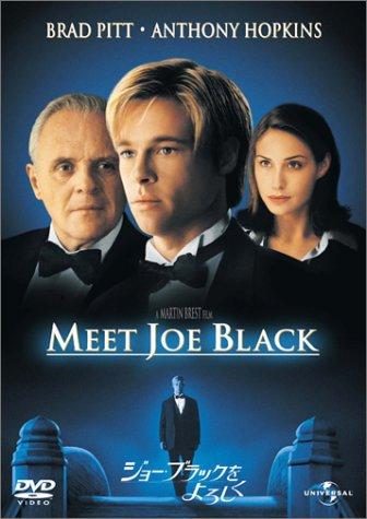 ジョー・ブラックをよろしく [DVD]の詳細を見る