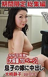 【期間限定 総集編】MM写真集 息子の嫁に中出し 大崎静子
