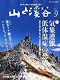 山と渓谷 2010年 09月号 [雑誌]