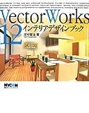 VectorWorks12 インテリアデザインブック