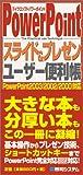 PowerPointスライド&プレゼンユーザー便利帳 (Quick master (07))