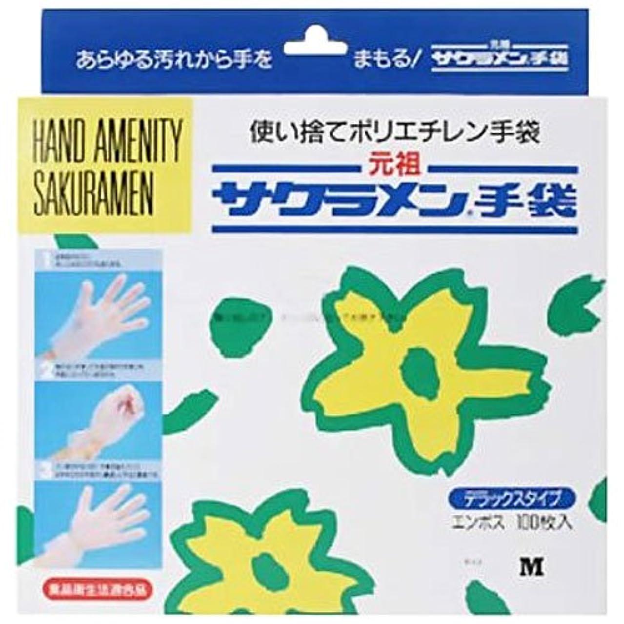 姿勢むしゃむしゃ確かなサクラメン手袋 使い捨てポリエチレン手袋 サクラメン手袋 デラックス エンボス M 100枚入 SAE-100M