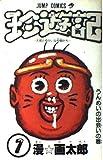 珍遊記 / 漫 画太郎 のシリーズ情報を見る