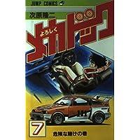 よろしくメカドック 7 (少年ジャンプコミックス)