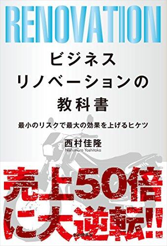ビジネスリノベーションの教科書──最小のリスクで最大の効果を上げるヒケツ