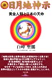 日月地神示―黄金人類と日本の天命