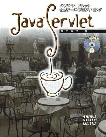 JavaServlet最新サーバープログラミングの詳細を見る