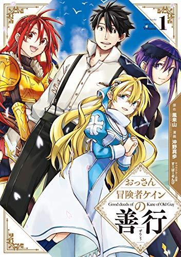 おっさん冒険者ケインの善行(1) (ガンガンコミックスUP!)