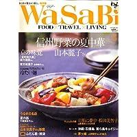 WaSaBi (和沙美) 2006年 08月号 [雑誌]
