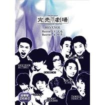 完売地下劇場 REVENGE Basement5 武感 Basement6 触界 [DVD]