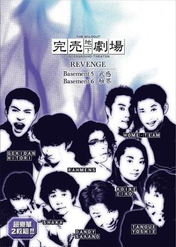 完売地下劇場 REVENGE Basement5 武感 Basement6 触界 [DVD]の詳細を見る