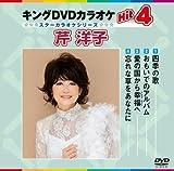 キングDVDカラオケHit4 芹洋子[DVD]
