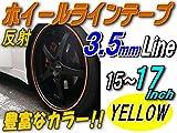 A.P.O(エーピーオー) リム(黄)0.35cm▼直線イエロー反射 幅0.35cmリムステッカー14~16インチ対応 リムライン