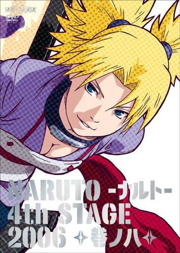 NARUTO -ナルト- 4th STAGE 2006 巻ノ八 [DVD]の詳細を見る