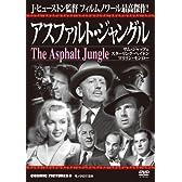 DVD>アスファルト・ジャングル (<DVD>)