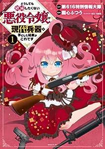 どうしても破滅したくない悪役令嬢が現代兵器を手にした結果がこれです(1) (シリウスコミックス)
