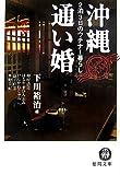 沖縄通い婚―2泊3日のウチナー暮らし (徳間文庫) 画像