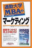 通勤大学MBA〈2〉マーケティング (通勤大学文庫) 画像
