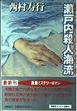 瀬戸内殺人海流 (徳間文庫)