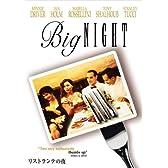 リストランテの夜 [DVD]