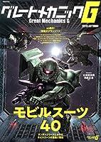 グレートメカニックG 2019AUTUMN (双葉社MOOK)