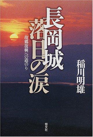 長岡城落日の涙―故郷復興への道のり