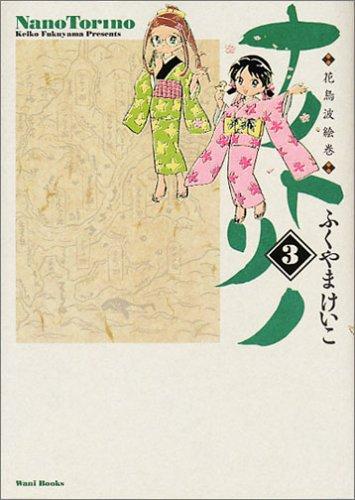 ナノトリノ―花鳥波絵巻 (3) (Gum comics)の詳細を見る