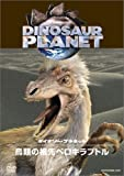 ディスカバリーチャンネル ダイナソー・プラネット 鳥類の祖先ベロキラプトル [DVD]