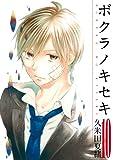 ボクラノキセキ: 10【イラスト特典付】 (ZERO-SUMコミックス)