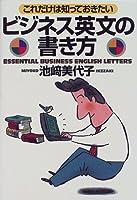 これだけは知っておきたいビジネス英文の書き方 (実日ビジネス)