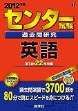 センター試験過去問研究 英語 (2012年版 センター赤本シリーズ)